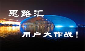 北京·【思路汇】用户大作战