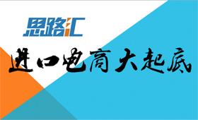 上海·【思路汇】进口电商大起底