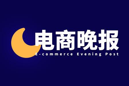 電商晚報:黃光裕將出席國美零售全球投資人電話會議