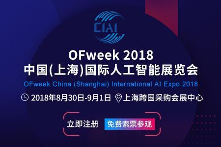 国际人工智能展览会将举办