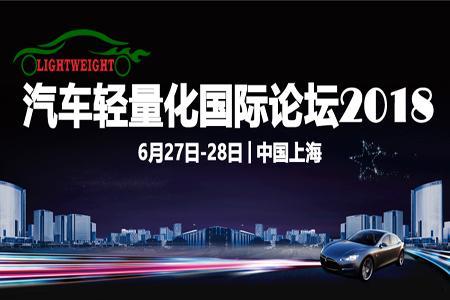 汽车轻量化国际论坛2018将在上海举办