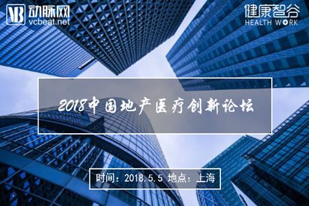 2018中国地产医疗创新论坛将举办