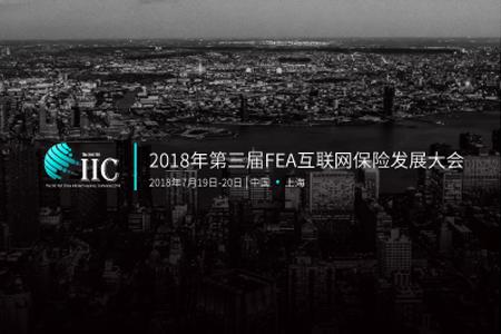 第三届FEA互联网保险发展大会将举办