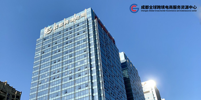 成都全球跨境電商服務資源中心揭幕