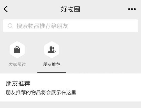 微信好物圈新增搜一搜入口  第2张