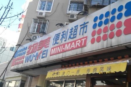 中國便利店區域戰:下沉 土味 差異化