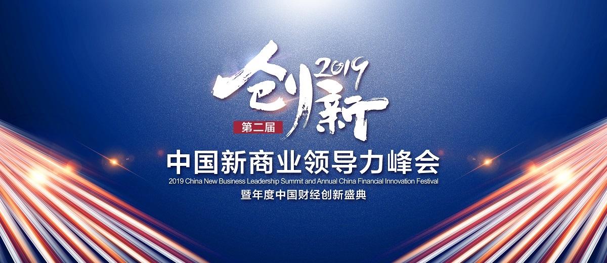 第二屆中國新商業領導力峰會將在滬舉辦