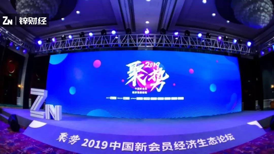 """""""聚勢""""2019中國新會員經濟生態論壇落幕"""