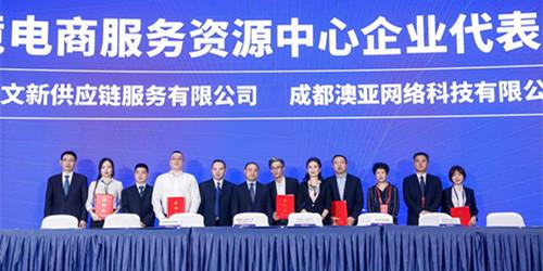 推廣 2019全球跨境電商成都大會開幕