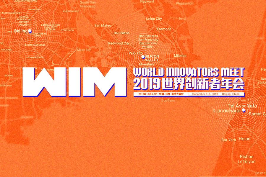 2019世界創新者年會將舉辦