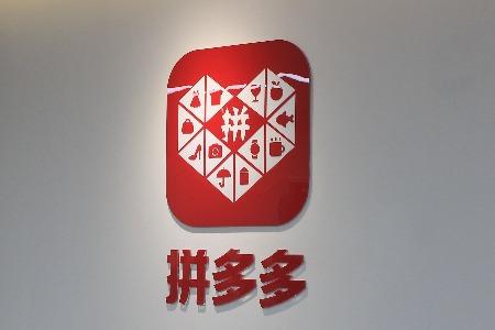 拼多多教開店 中國工程院首屆扶貧電商班雙11開班