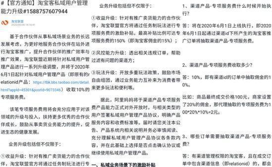 大淘客客:【亿邦动力讯】日前,淘宝联盟官方发布《淘宝客私域用户管理能力升级》通知,宣布将于2020年6月1日起针对私域用户管理产品收取10%的专项服务费。 投稿 第1张
