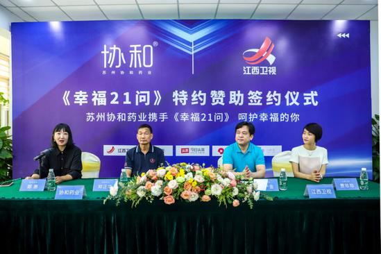 苏州协和药业与江西卫视签约  首次涉足综艺营销