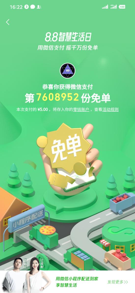"""微信支付8.8智慧生活日开启""""摇免单""""活动"""