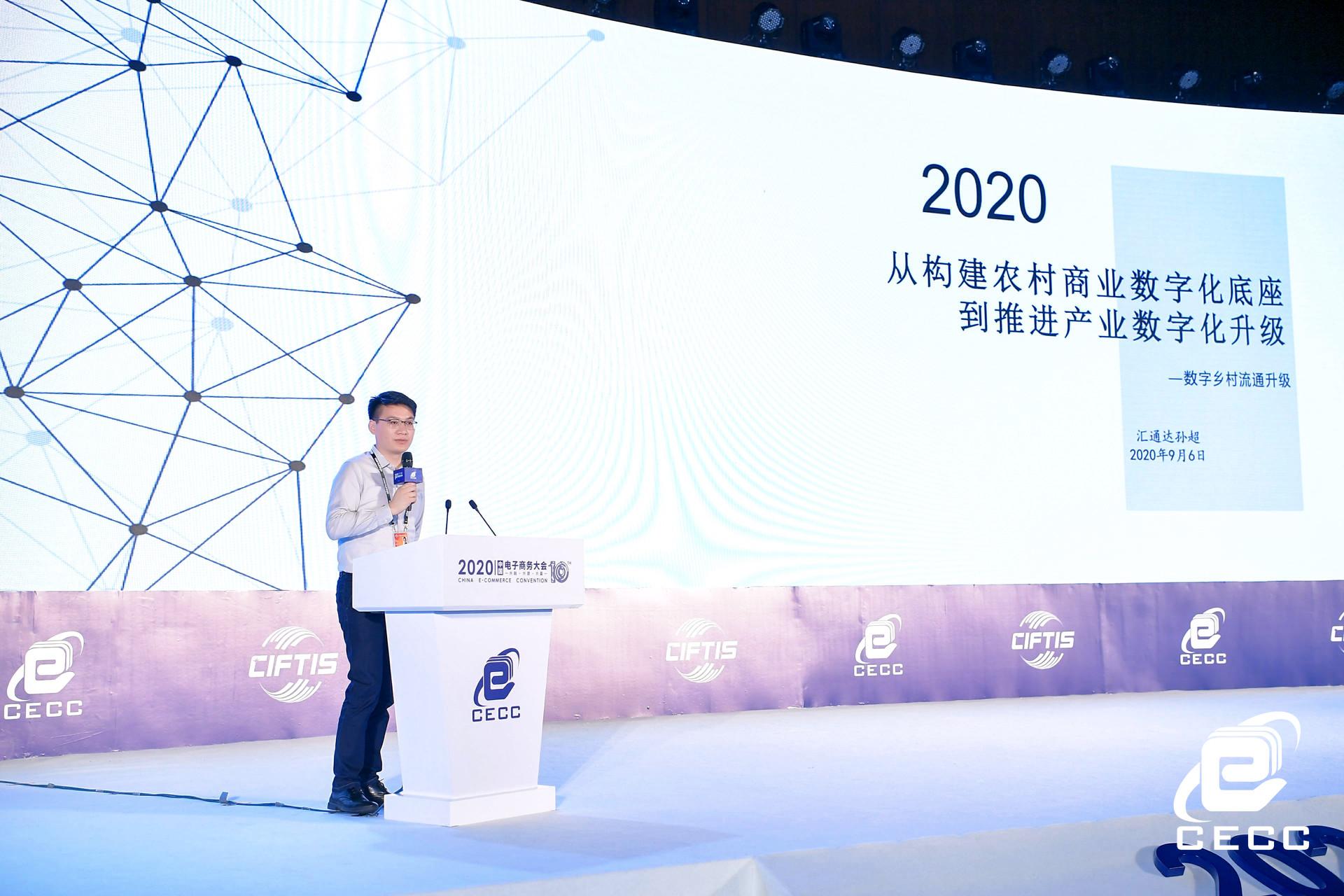 匯通達副總裁孫超:構建農村商業數字化底座