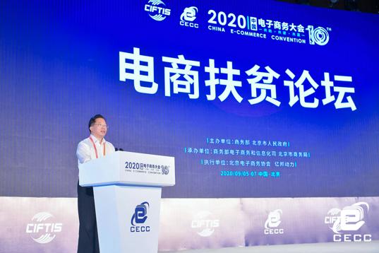 2020中國電子商務大會電商扶貧論壇在京召開