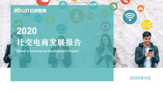 亿邦智库:《2020社交电商发展报告》重新定义社交电商