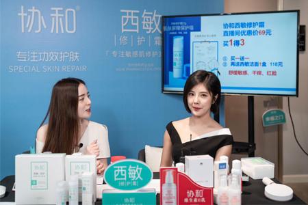 演员赵奕欢做客苏州协和药业直播间 获近200万人次关注