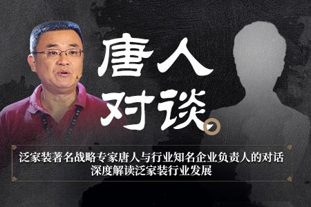 唐人對談 華美樂鄭曉利:區域市場的多品類集成