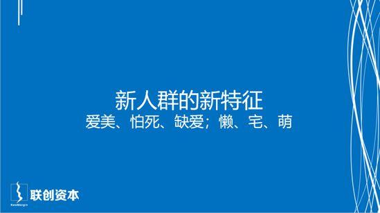 上海名媛拼单背后:电商的二次革命