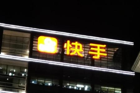 快手京東共同發起200小時超長直播帶貨挑戰