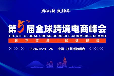 """""""潮起錢塘·數字絲路""""第五屆全球跨境電商峰會將舉辦"""