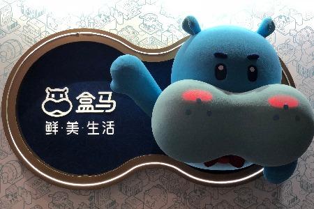 盒馬將在杭州新增4家門店 其中一家本月開業