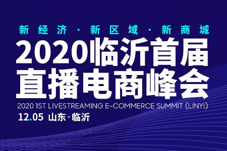 2020臨沂首屆直播電商峰會開幕在即
