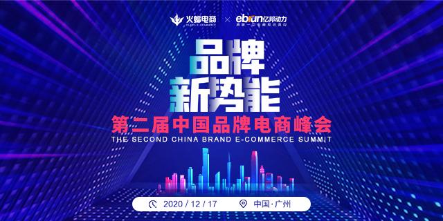 品牌新勢能:第二屆中國品牌電商峰會