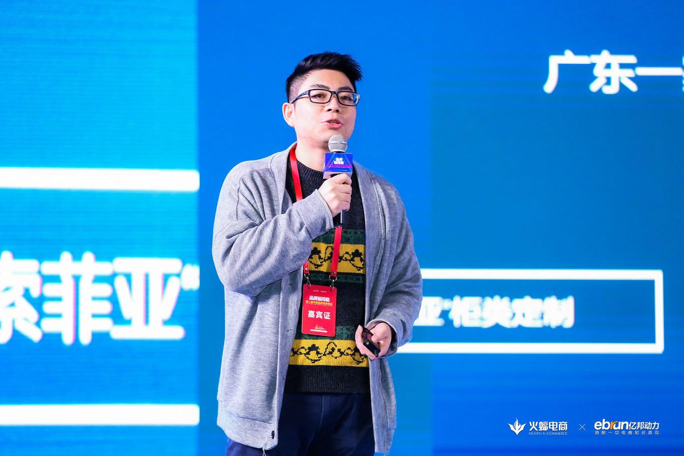 索菲亞陳錫波:品牌要與消費者站在共同語言體系下做產品