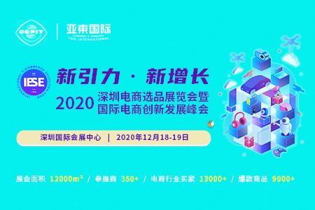 新引力·新增長 | 2020國際電商創新發展峰會