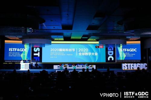 2020國際科創節暨全球數字大會閉幕 展望數智未來