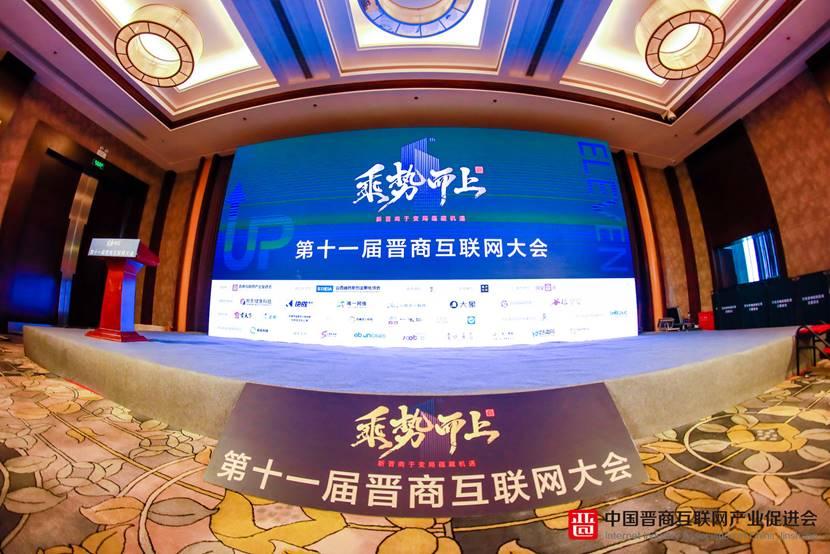 第十一屆晉商互聯網大會在北京舉行