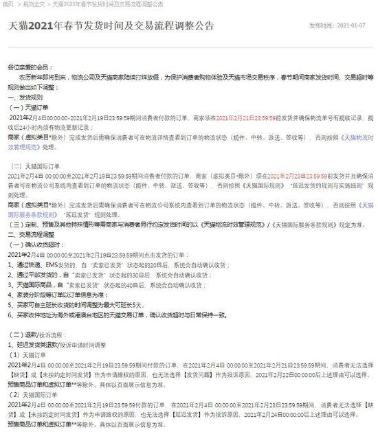 天猫调整2021年春节发货时间及交易流程_零售_电商报