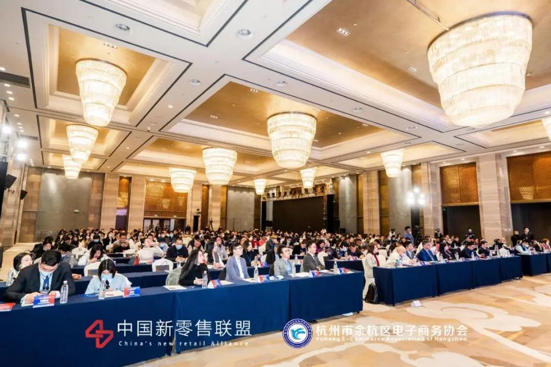 第四屆中國新零售創新峰會圓滿落幕