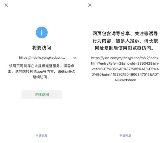 """微信对小红书快手处以极刑:屏蔽外链 跟淘宝一个""""待遇"""""""
