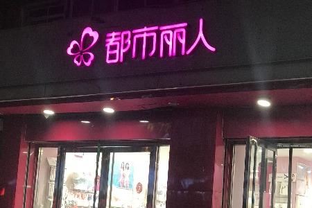 億邦智庫:獨家解密都市麗人智慧零售