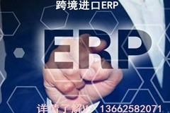 跨境電商erp系統有什么用?