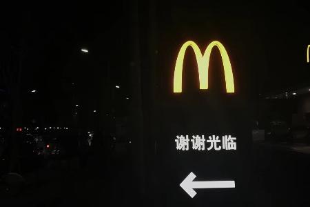麥當勞全球換新裝  想解決什么問題?