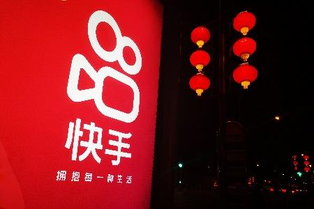 快手的娛樂版圖再添王牌  全面孕育多元化娛樂江湖