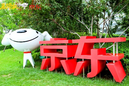京東公布2020年業績:凈收入同比增長29.3%