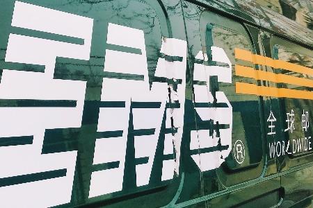 江蘇省1-2月快遞業務量完成11.0億件 同比增長98.9%