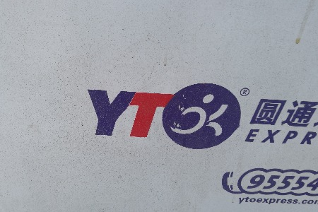 圓通速遞成為第19屆亞運會官方物流服務贊助商