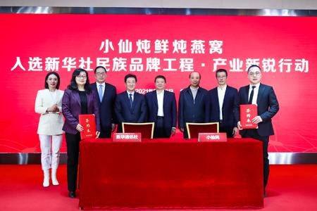 小仙燉入選新華社民族品牌工程產業新銳行動
