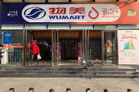 物美赴港IPO  營收391億在超市界什么排位?
