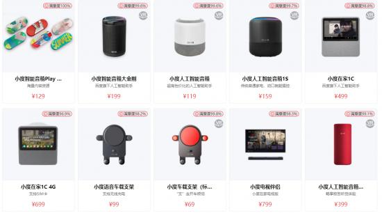 """AI""""获得感""""时代到来,带屏智能音箱如何打好""""连接""""战争?"""