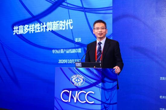 CNCC 2020上的华为身影:多样性计算新时代彰显行业担当