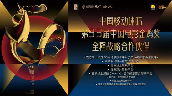 挑起华语电影大梁后,金鸡奖正在借前沿技术实现蜕变