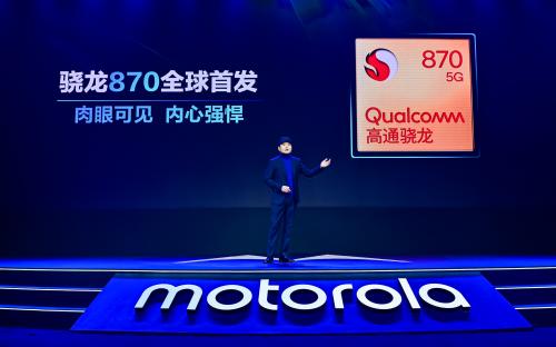 """999元起!motorolaedges全球首发骁龙870,重新定义新锐实力派"""""""