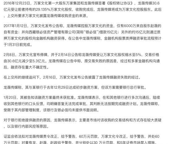 赵薇遭封杀,这些企业和老板将遭殃?